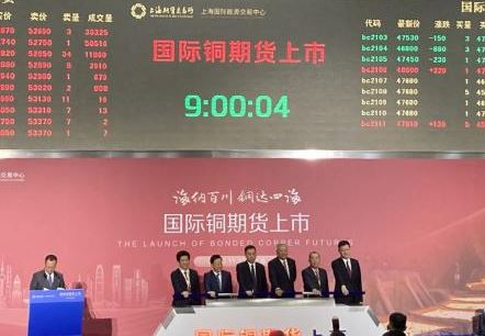 Shanghai exchange unveils copper futures product