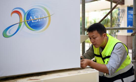 Over 4,000 to attend Boao Forum for Asia conference